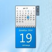 gadget-blue-calendar-2.jpg