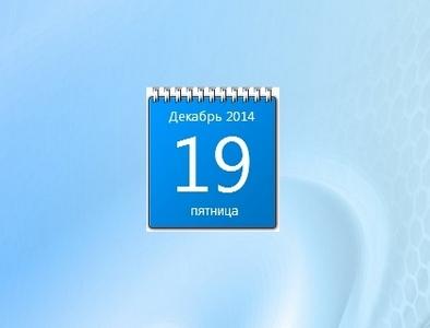 gadget-blue-calendar.jpg
