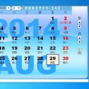 gadget-chinese-calendar-2.jpg
