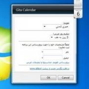 gadget-gitacalendar-1302-setup.jpg