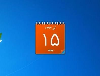 gadget-gitacalendar-1302.jpg