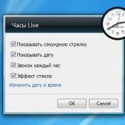 gadget-live-clock-setup.jpg