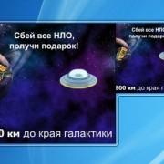 gadget-ufo-2.jpg
